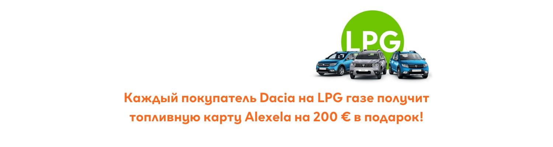 LPG ja tasuta kütusekaart CM